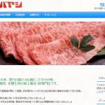 肉のコバヤシ ウェブサイト