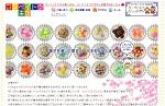 大阪糖菓ウェブサイト